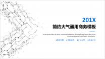 【创意点线-42】简约大气通用商务报告模板-蓝色示例2