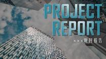 【项目报告】欧美公司商务项目汇报简约大气PPT