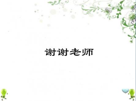 【绿色清新风格论文答辩ppt模板】-pptstore