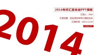 2014年终汇报总结PPT模板2(红黑双色版)