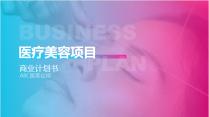 【设计版】医美行业商业计划书