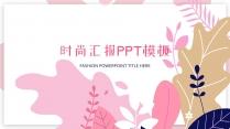 粉色时尚潮流简约汇报PPT模板