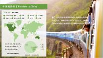 【专业级】旅游 文旅产业 商业计划书示例5