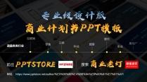 【4套】文娱产业 商业计划书合集示例6