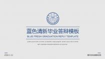 【耀毕业好看】蓝色沉稳素雅清新简约毕业答辩模板3