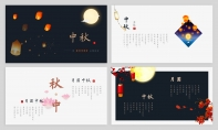 【中国风】中秋圆月节日汇报清新简约PPT模板