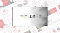 大气视觉化通用PPT38-新派中国风高端商务模板