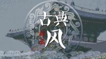 【可编辑形状】中国传统祥云图腾红蓝黑白四色ppt