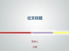 简洁实用毕业答辩模板(1)