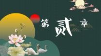 【中式古典】墨綠高雅仙鶴中國風傳統模板 03示例5