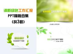 清新绿色工作汇报PPT模板合集(共3套)