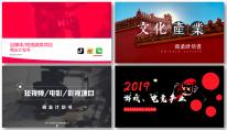 【4套】文娱产业 商业计划书合集