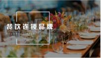 餐饮行业 商业计划书 模板