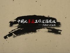 中国风墨迹工作汇报PPT模板