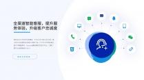 【商务】白蓝扁平化超实用主义通用模板10示例6