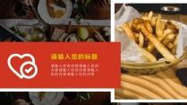 简约商务设计餐饮行业策划美食教育橙色红色企业新品项示例5