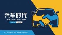 汽车运输交通行业市场销售工作汇报PPT示例2