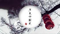 【另类中国风·宫】别致创意简约中国风PPT系列模板