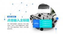 【高级商务】创意品牌科技总结易操作大气中文模板示例6