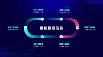 【科技】蓝紫线条炫光质感科技模板10示例5