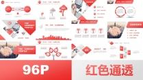 红色通透—高端简约商务PPT【含四套】