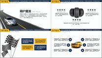 汽车运输交通行业市场销售工作汇报PPT示例4
