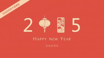 【极简复古&大气中国红】新年春节年终晚会庆典策划