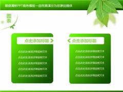 【完美演示】翠绿清新商务PPT模版示例7