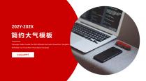 【商務畫冊-6】簡約高端極簡工作匯報模板