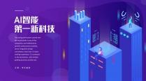 AI智能科技风智慧城市人工智能互联网+