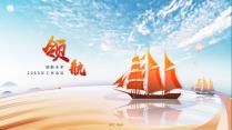 【动画】橙红领航未来工作总结模板