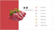 餐饮行业 商业计划书 模板示例3