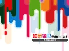 抽象色彩艺术创意类PPT模板