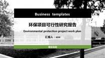环保项目可行性研究报告