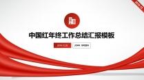 中国红年终工作总结汇报PPT模板