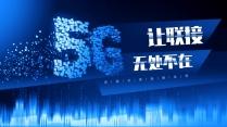 【科技】5G时代蓝色炫光质感科技模板6