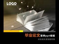 魔法书——论文、课题研究、通用类ppt模版
