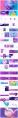 【变幻】抽象梦幻渐变蒸汽波ppt模板示例8