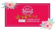 【女神展风采】三八妇女节活动策划方案PPT模板