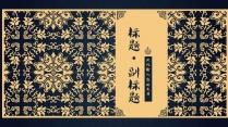 蓝色高端传统中式中国风模板示例5