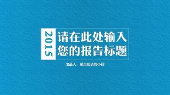 【手绘风格】【创意翻书】导航式公司简介-商务报告