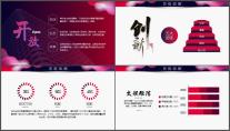 【商务大咖】科技互联网年会盛典暨员工表彰PPT示例6