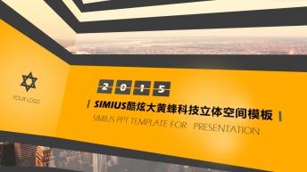 【大黄蜂配色】simius酷炫立体科技空间展示模板
