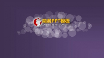 【紫色高贵】多用途商务PPT模板