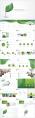 绿色自然工作报告PPT模板【160】示例7