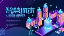 科技风智慧城市AI人工智能区块链物联网互联网+