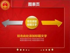 红色国徽政府工作报告PPT模板示例6