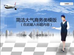 藍色商務ppt(動態)模版
