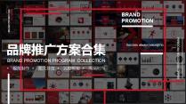 【耀你好看】品牌推广方案时尚模板合集(含四套)示例3