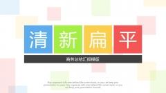 【PPT】清新扁平商务总结模版